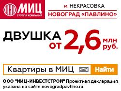 Скидки 10% в ЖК «Новоград Павлино» Балашиха, 3 км от метро Некрасовка